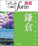 ことりっぷ iforte 鎌倉 (旅行ガイド)