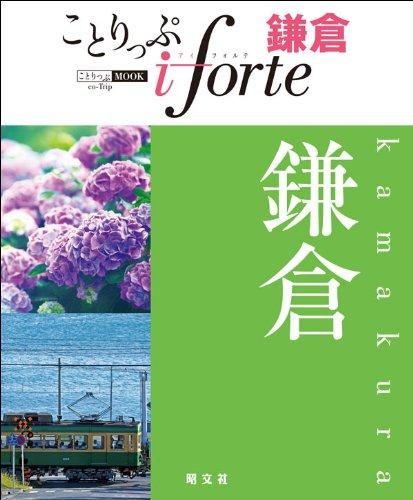 ことりっぷ iforte 鎌倉 (旅行ガイド)の詳細を見る