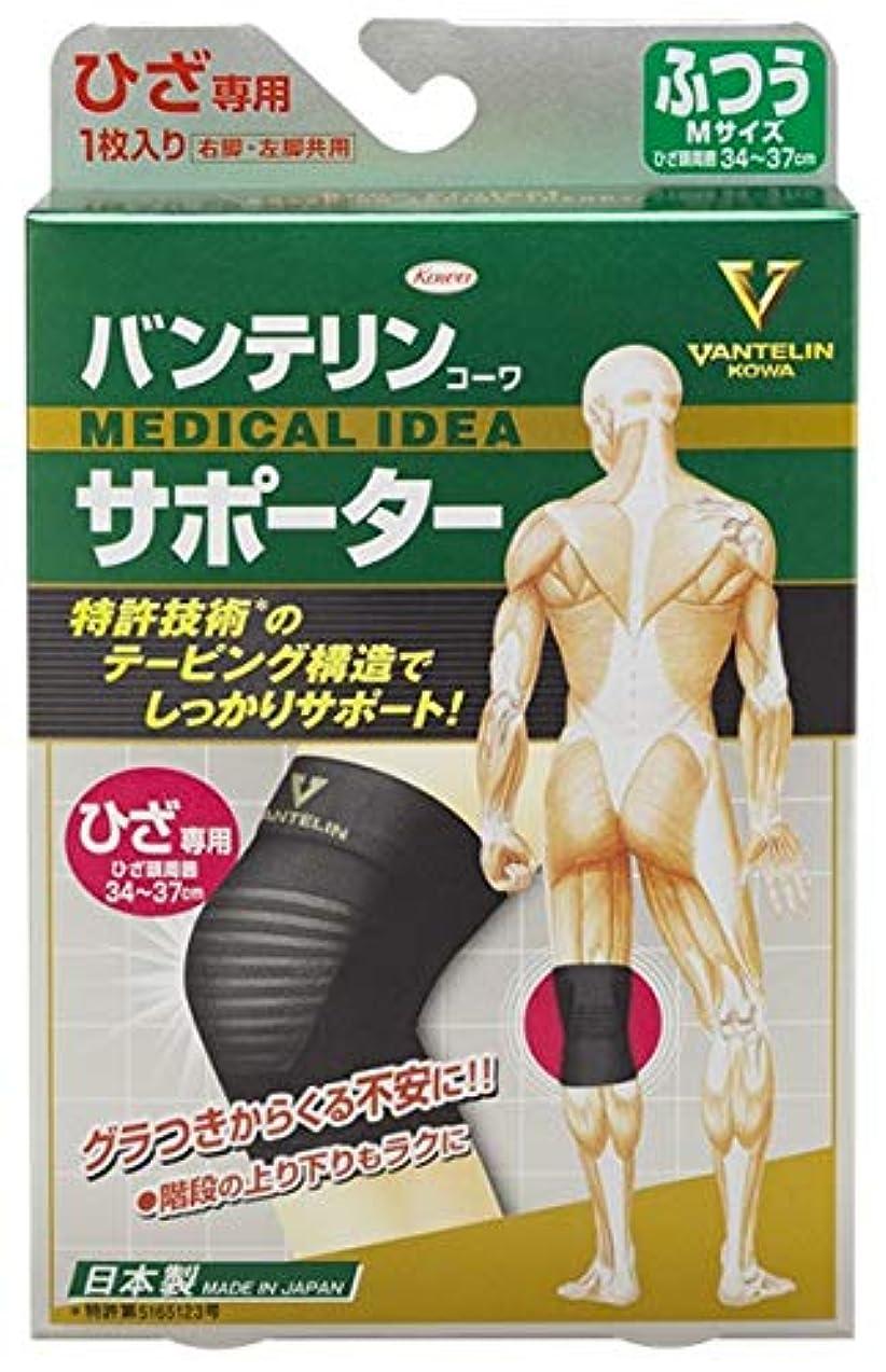 気付くルーフ座る興和(コーワ) バンテリンコーワサポーター ひざ専用 ふつうMサイズ ブラック