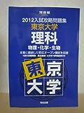 入試攻略問題集東京大学理科 2012―物理・化学・生物 (河合塾シリーズ)