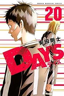 DAYS 第01-20巻