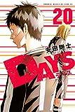 DAYS20 週刊少年マガジンコミックス