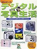 始めるデジタル写真生活―プロカメラマンのデジカメ入門アドバイス