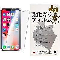 iPhoneX/iPhoneXS用 液晶保護ガラスフィルム 0.33mm 3D Touch対応 / 硬度9H / 気泡防止