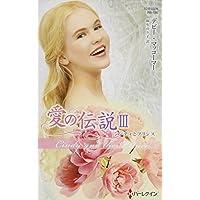 シンディとプリンス (ハーレクイン・プレゼンツ・作家シリーズ・別冊)