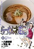 らーめん才遊記(6) (ビッグコミックス)
