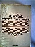 世界文学全集〈第2集 第25巻〉ヘンリー・ミラー (1967年)