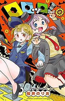 [桜井のりお]のロロッロ! 4 (少年チャンピオン・コミックス)
