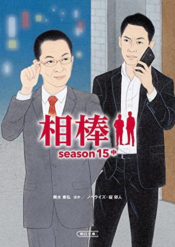 [画像:相棒 season15(中) (朝日文庫)]