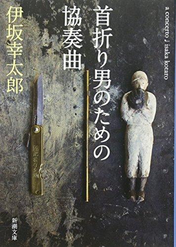 首折り男のための協奏曲 (新潮文庫)