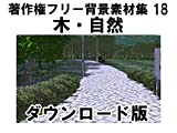 著作権フリー背景素材集18「木・自然」|Win対応|ダウンロード版