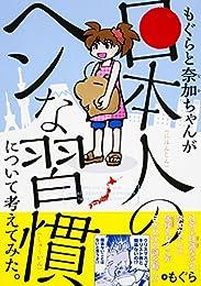 もぐらと奈加ちゃんが「日本人のヘンな習慣」について考えてみた。 (中経☆コミックス)