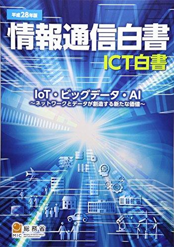 情報通信白書 ICT白書〈平成28年版〉IoT・ビッグデータ・AI―ネットワークとデータが創造する新たな価値