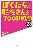 ぼくたちと駐在さんの700日戦争23 (小学館文庫)