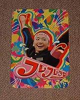 フレフレ少女プレスシート新垣結衣/永山絢斗