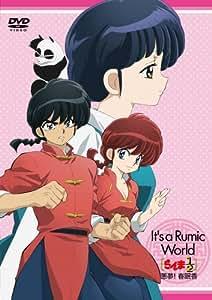 It's a Rumic World らんま1/2~悪夢!春眠香 [DVD]