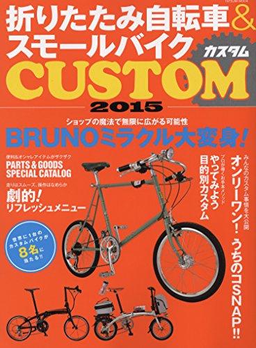 折りたたみ自転車&スモールバイクカスタム2015 (タツミムック)の詳細を見る