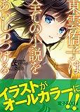 東雲侑子は全ての小説をあいしつづける 電子DX版 (ファミ通文庫)
