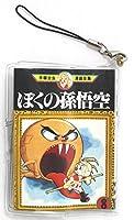 手塚治虫 漫画全集 ミニコミ 単品 ストラップ ぼくの孫悟空 8 MT19