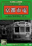 昭和の街を走った市電シリーズ 1 ~京都市電~ [DVD]
