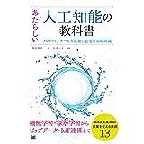 多田 智史 (著), 石井 一夫 (監修) (6)新品:   ¥ 1,404