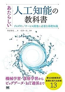 あたらしい人工知能の教科書 プロダクト/サービス開発に必要な基礎知識