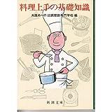 料理上手の基礎知識 (新潮文庫)