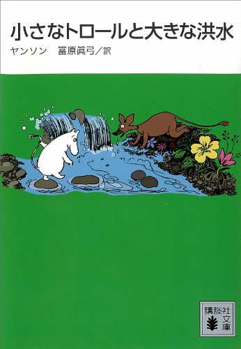 小さなトロールと大きな洪水 (講談社文庫)の詳細を見る