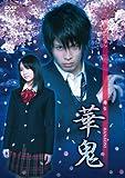 舞台「華鬼」[DVD]