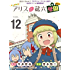 ワンダれ!!アリスと蔵六学園 ちゃぷたー12 (RYU COMICS)