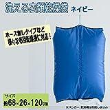 室内乾燥に便利! 日本製 ホース無しタイプ布団乾燥機にも対応!洗える衣類乾燥袋(ネイビー)