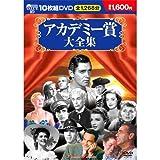 アカデミー賞大全集 (DVD 10枚組) BCP-011