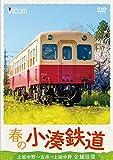 春の小湊鉄道 全線往復 [DVD]