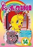 新ドン・チャック物語14[DVD]