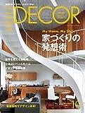 ELLE DECOR(エルデコ) 2019年10月号 (2019-09-06) [雑誌]
