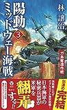 陽動ミッドウェー海戦 3 (ヴィクトリー・ノベルス)