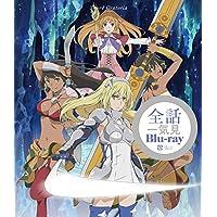 【Amazon.co.jp限定】ソード・オラトリア ダンジョンに出会いを求めるのは間違っているだろうか 外伝 一気見Blu-ray
