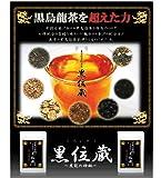 黒烏龍茶を超えた力★黒位蔵(45L分)