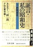 証言・私の昭和史〈5〉終戦前後 (文春文庫)