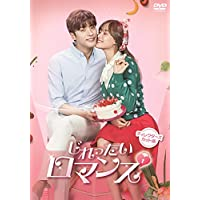 じれったいロマンス ディレクターズカット版DVD-BOX2