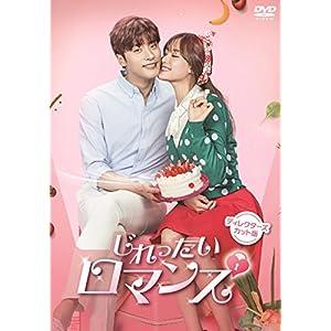 じれったいロマンス ディレクターズカット版DVD-BOX2(4枚組)