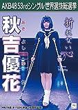 【秋吉優花】 公式生写真 AKB48 Teacher Teacher 劇場盤特典