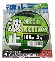 ヤマトヨテグス(YAMATOYO) ナイロンライン 波止 サイトエディション 100m 4号 16lb イエローグリーン