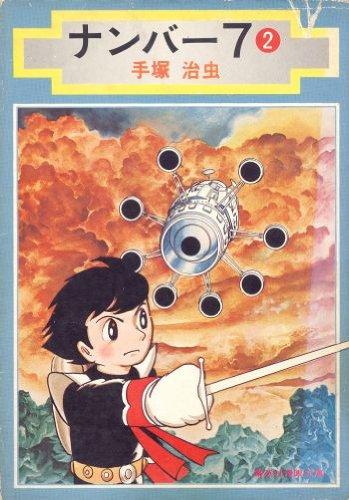ナンバー7〈2〉 (1977年) (集英社漫画文庫)