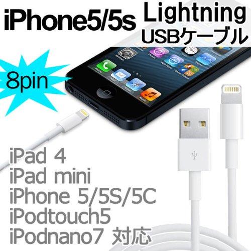 iphone5 USBケーブル/Lightning USBケーブル iPhone5 ipad mini ipad4 ipod iPodnano7対応