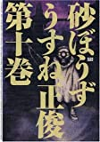 砂ぼうず 10巻 (Beam comix)