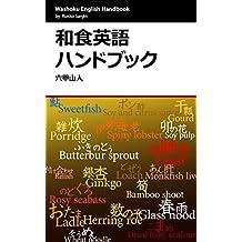 Washoku English Handbook: Funny Washoku Jargon Handbook Funny English Jargon (Japanese Edition)