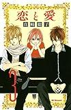 恋と愛(3) (デザートコミックス)