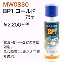 (マプラス)MAPLUS LIQUID BASE PARAFFIN (リキッド ベース パラフィン) BP1 コールド 液体ワックス