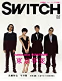 SWITCH vol.25 No.10(スイッチ2007年10月号)特集:東京事変 [DEPARTURE]